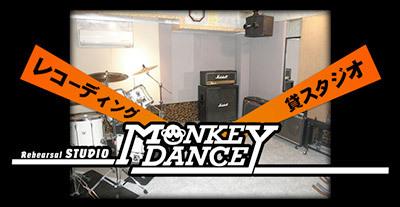 MONKEY DANCE(モンキーダンス)さんと相互リンクさせてもらった その1