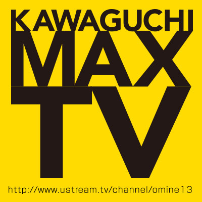 アート系まちづくり番組「KAWAGUCHI MAX TV」始まるよ!! その1